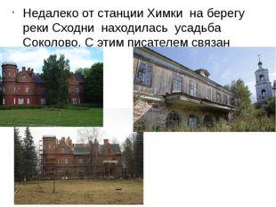 Недалеко от станции Химки на берегу реки Сходни находилась усадьба Соколово.
