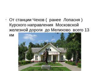 От станции Чехов ( ранее Лопасня ) Курского направления Московской железной