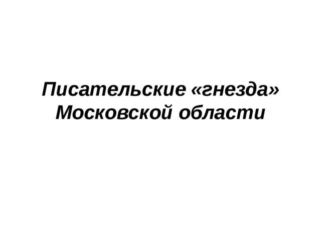 Писательские «гнезда» Московской области