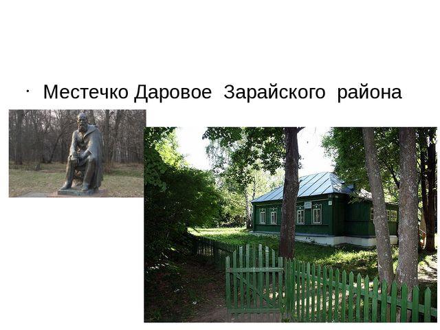 Местечко Даровое Зарайского района