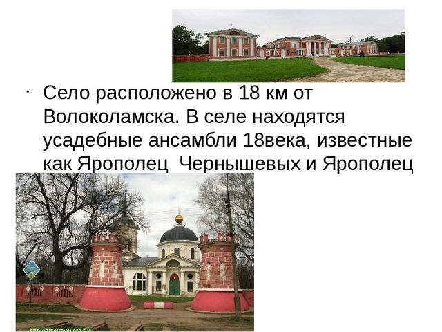 Село расположено в 18 км от Волоколамска. В селе находятся усадебные ансамбл...