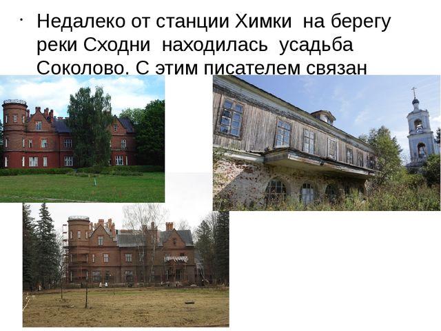 Недалеко от станции Химки на берегу реки Сходни находилась усадьба Соколово....