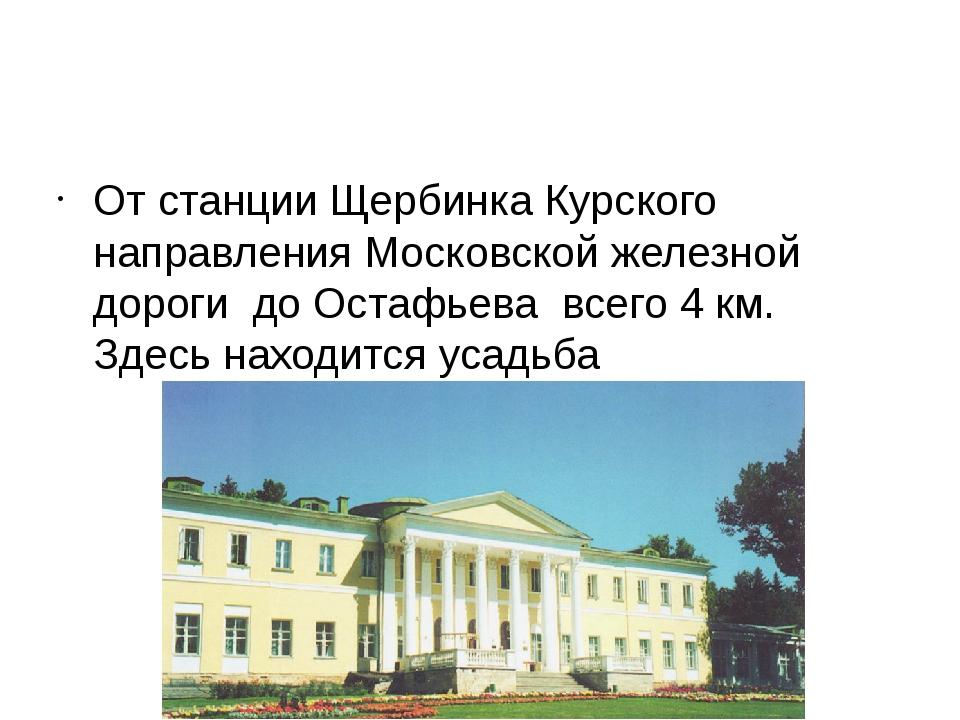 От станции Щербинка Курского направления Московской железной дороги до Остаф...