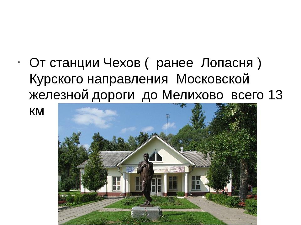 От станции Чехов ( ранее Лопасня ) Курского направления Московской железной...
