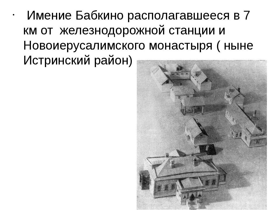 Имение Бабкино располагавшееся в 7 км от железнодорожной станции и Новоиерус...