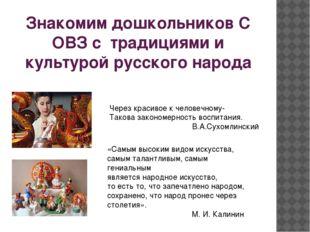 Знакомим дошкольников С ОВЗ с традициями и культурой русского народа Через кр
