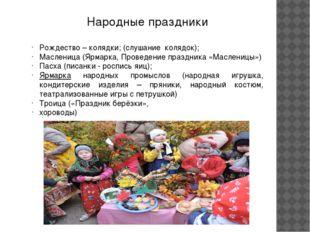 Народные праздники Рождество – колядки; (слушание колядок); Масленица (Ярмарк
