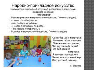 Народно-прикладное искусство (знакомство с народной игрушкой, росписями, элем