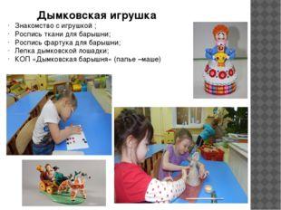 Дымковская игрушка Знакомство с игрушкой ; Роспись ткани для барышни; Роспись