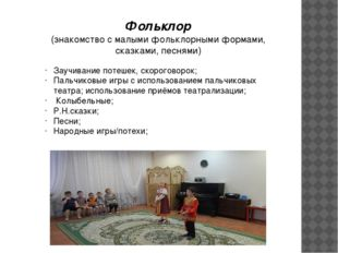 Фольклор (знакомство с малыми фольклорными формами, сказками, песнями) Заучив