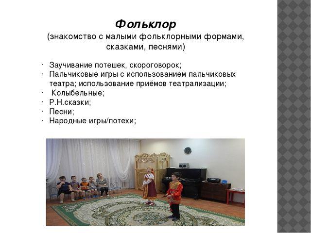 Фольклор (знакомство с малыми фольклорными формами, сказками, песнями) Заучив...