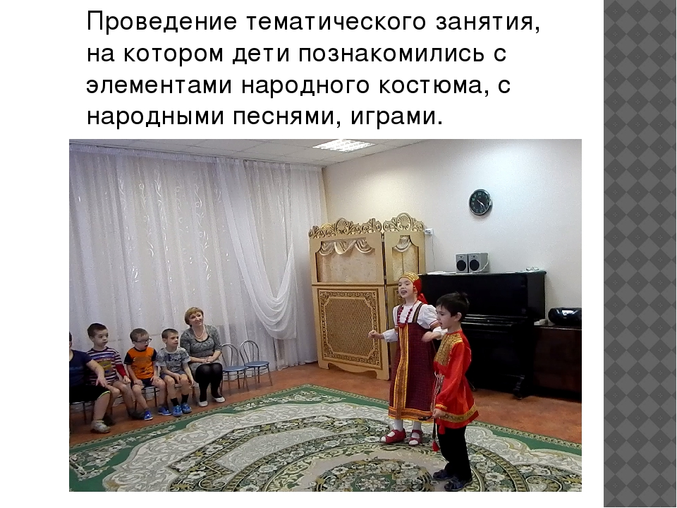 Проведение тематического занятия, на котором дети познакомились с элементами...