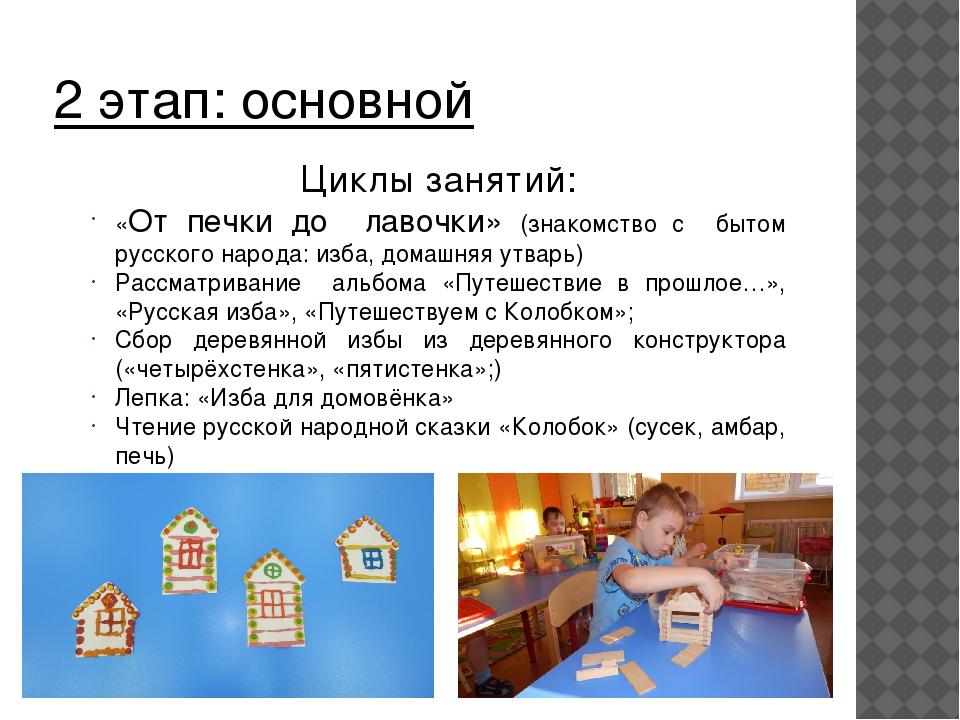 2 этап: основной Циклы занятий: «От печки до лавочки» (знакомство с бытом рус...
