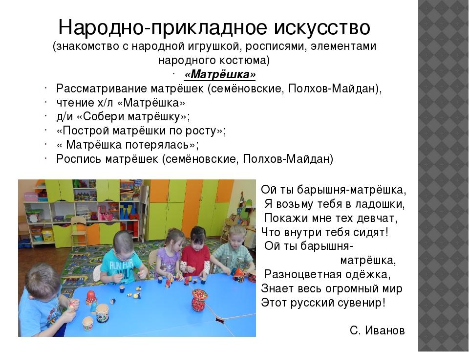 Народно-прикладное искусство (знакомство с народной игрушкой, росписями, элем...