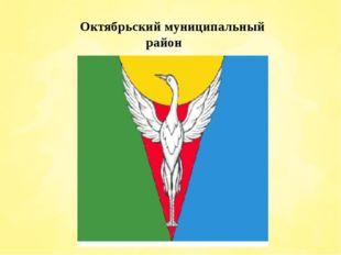 Муниципальное общеобразовательное учреждение «Подовинновская средняя общеобр