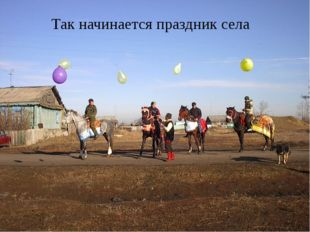 Так начинается праздник села