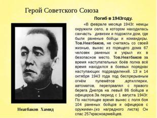 «В феврале месяце 1943г. немцы окружили село, в котором находилась санчасть