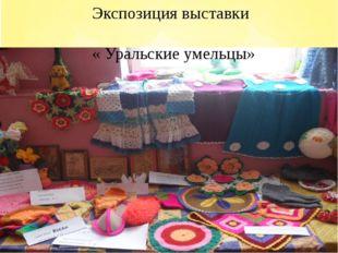 Экспозиция выставки « Уральские умельцы»