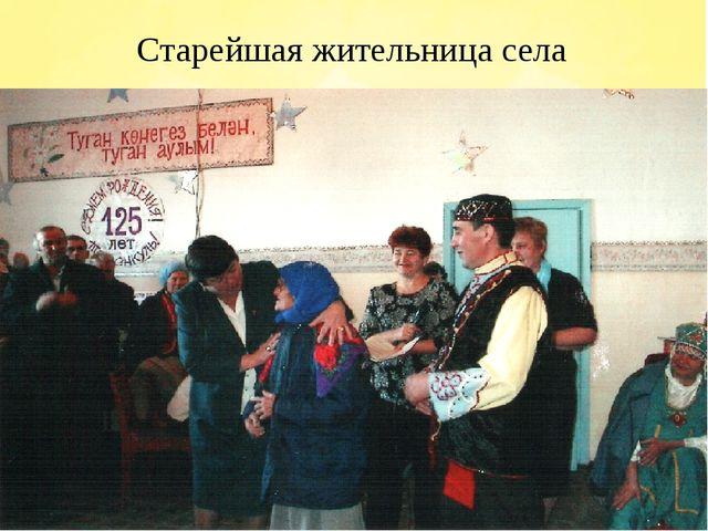 Старейшая жительница села
