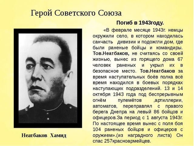 «В феврале месяце 1943г. немцы окружили село, в котором находилась санчасть...