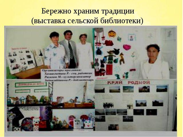 Бережно храним традиции (выставка сельской библиотеки)