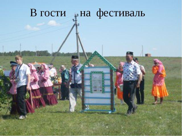 В гости на фестиваль