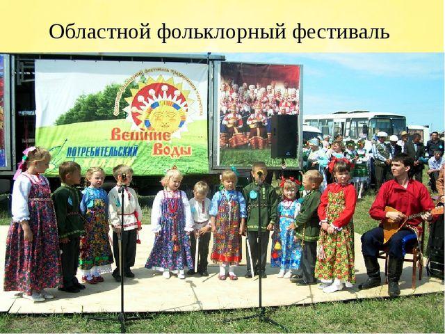 Областной фольклорный фестиваль