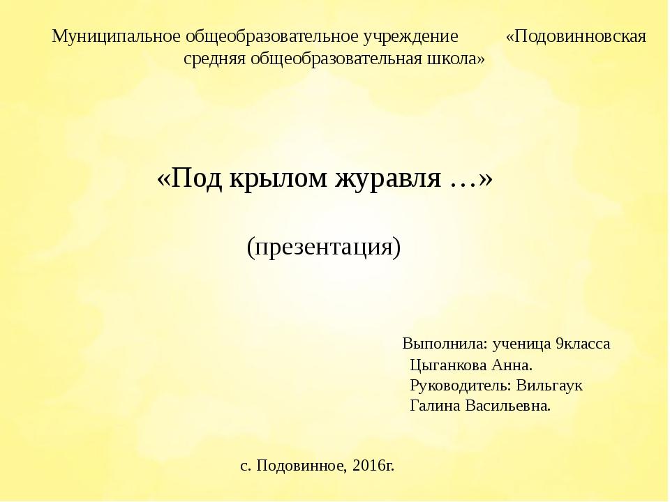 Муниципальное общеобразовательное учреждение «Подовинновская средняя общеоб...