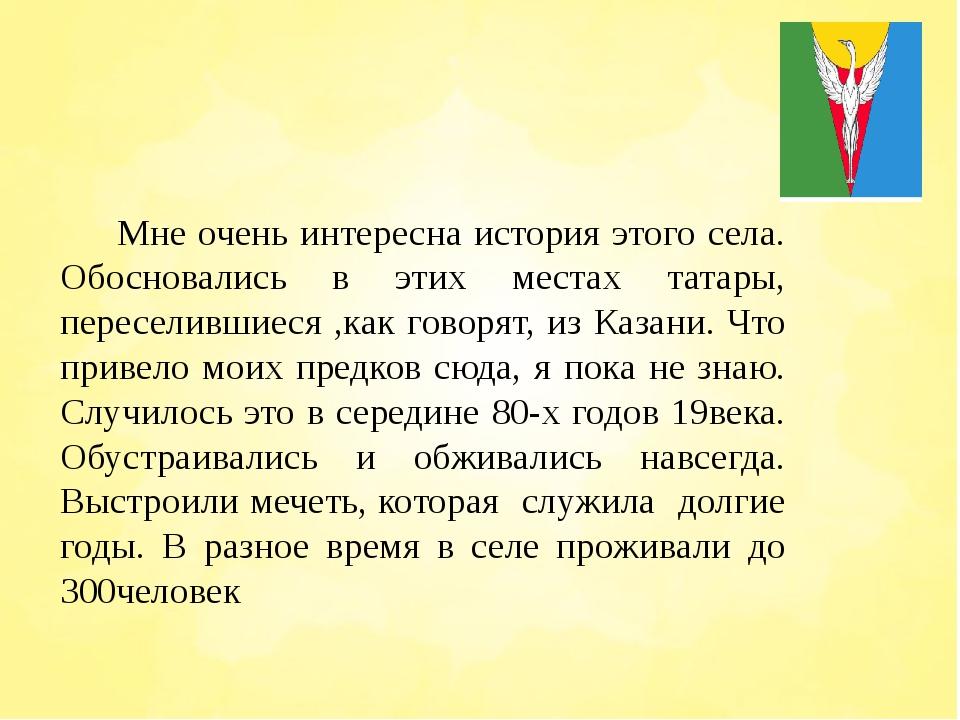 Мне очень интересна история этого села. Обосновались в этих местах татары,...