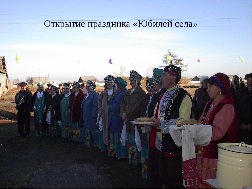Открытие праздника «Юбилей села»