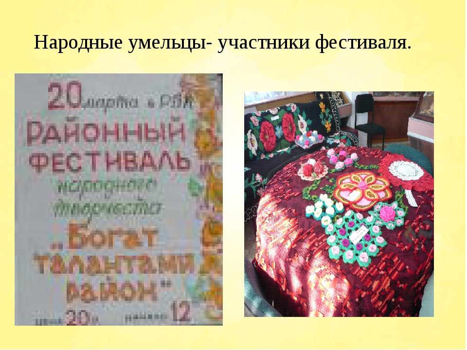 Народные умельцы- участники фестиваля.