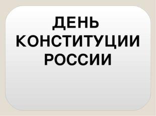 ДЕНЬ КОНСТИТУЦИИ РОССИИ