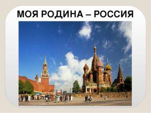 МОЯ РОДИНА – РОССИЯ