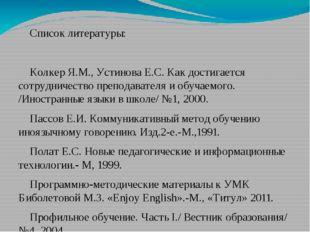 Список литературы:  Колкер Я.М., Устинова Е.С. Как достигается сотрудничес