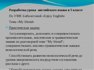 Разработка урока английского языка в 5 классе По УМК Биболетовой «Enjoy Engl