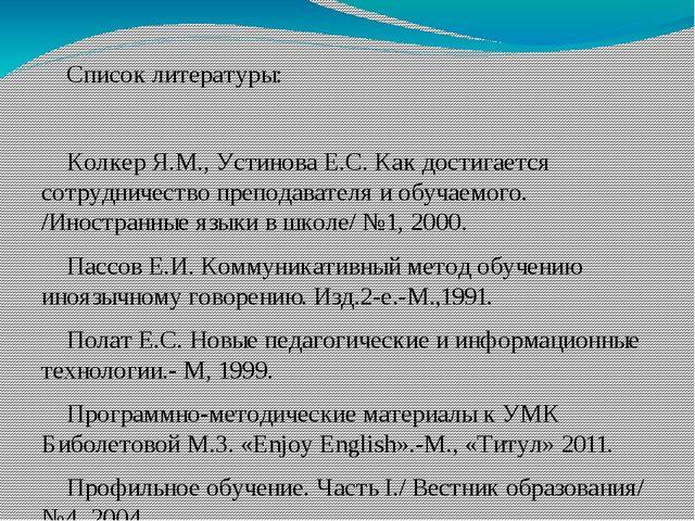 Список литературы:  Колкер Я.М., Устинова Е.С. Как достигается сотрудничес...