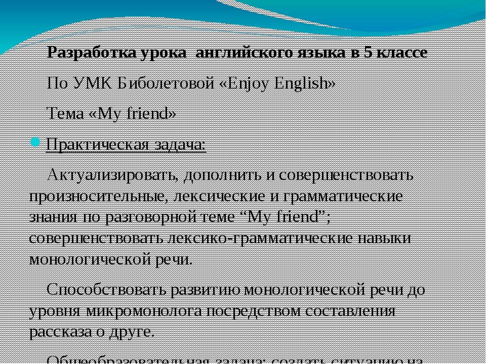Разработка урока английского языка в 5 классе По УМК Биболетовой «Enjoy Engl...
