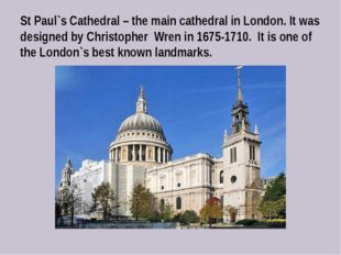 St Paul`s Cathedral – the main cathedral in London. It was designed by Christ