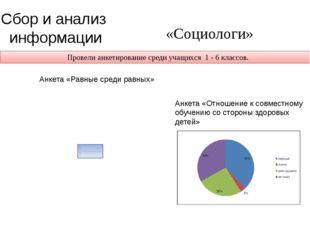 «Социологи» Сбор и анализ информации Провели анкетирование среди учащихся 1 -