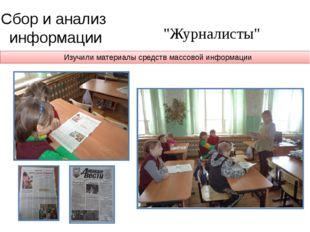 """""""Журналисты"""" Сбор и анализ информации Изучили материалы средств массовой инфо"""