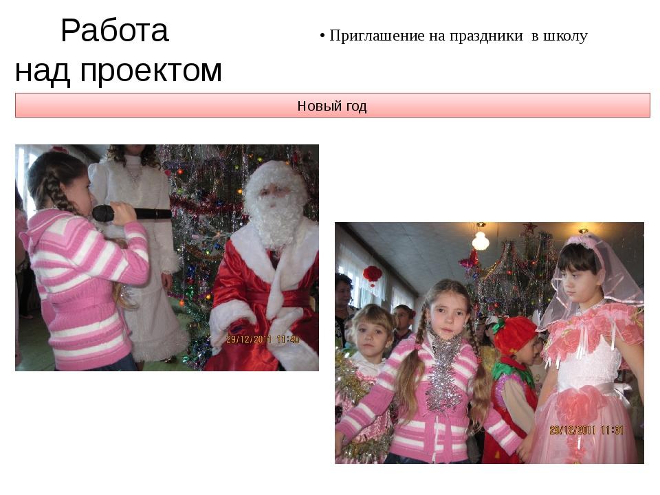 Новый год Работа над проектом • Приглашение на праздники в школу