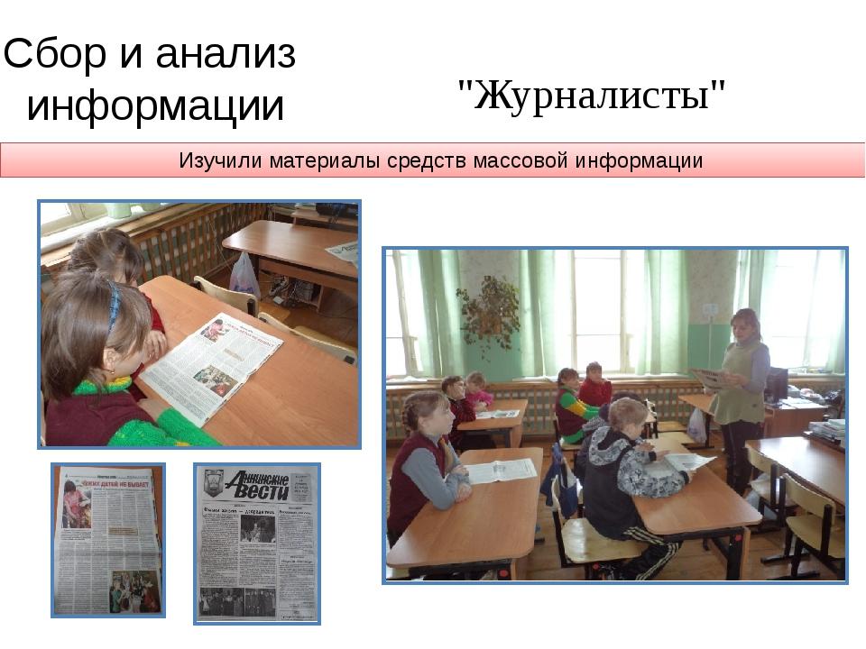 """""""Журналисты"""" Сбор и анализ информации Изучили материалы средств массовой инфо..."""