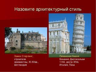 Назовите архитектурный стиль Замок Стерлинг, строители неизвестны, XI-XIIвв.,