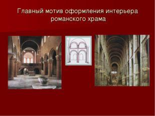 Главный мотив оформления интерьера романского храма