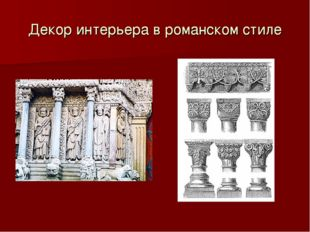 Декор интерьера в романском стиле