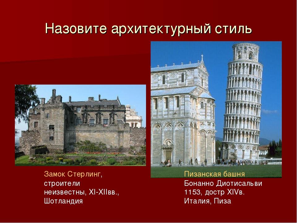 Назовите архитектурный стиль Замок Стерлинг, строители неизвестны, XI-XIIвв.,...