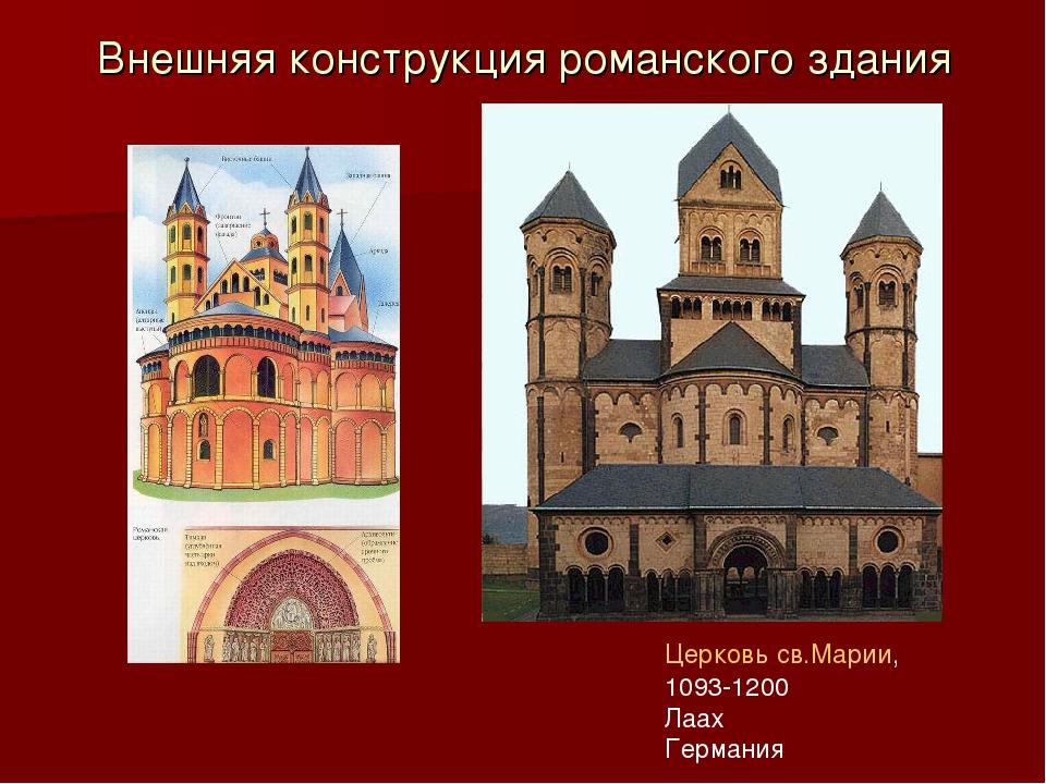 Внешняя конструкция романского здания Церковь св.Марии, 1093-1200 Лаах Германия
