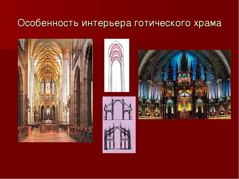 Особенность интерьера готического храма