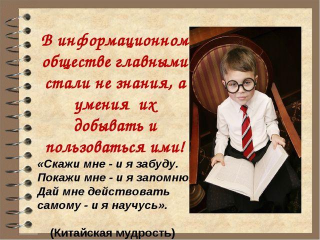 В информационном обществе главными стали не знания, а умения их добывать и по...