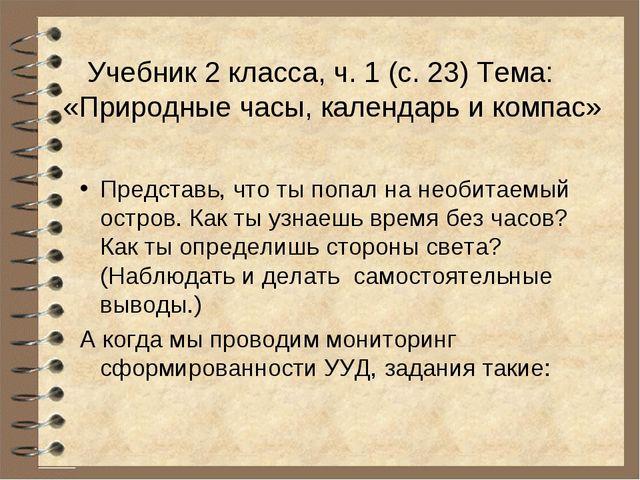Учебник 2 класса, ч. 1 (с. 23) Тема: «Природные часы, календарь и компас» Пре...